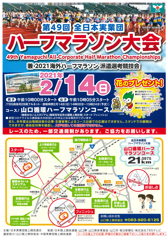 実業 ハーフ 全日本 マラソン 団 山口ハーフマラソン(第49回全日本実業団ハーフマラソン)2021 結果は?テレビ放送は?豪華なエントリーメンバー